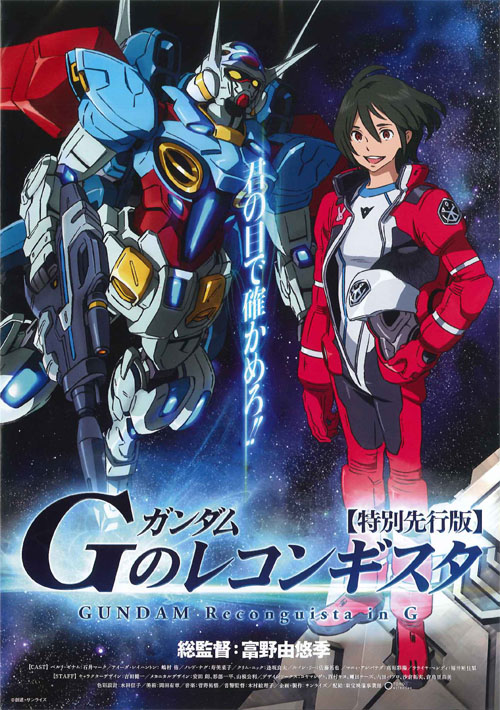 GUNDAM_Reconguista_in_G_002.jpg